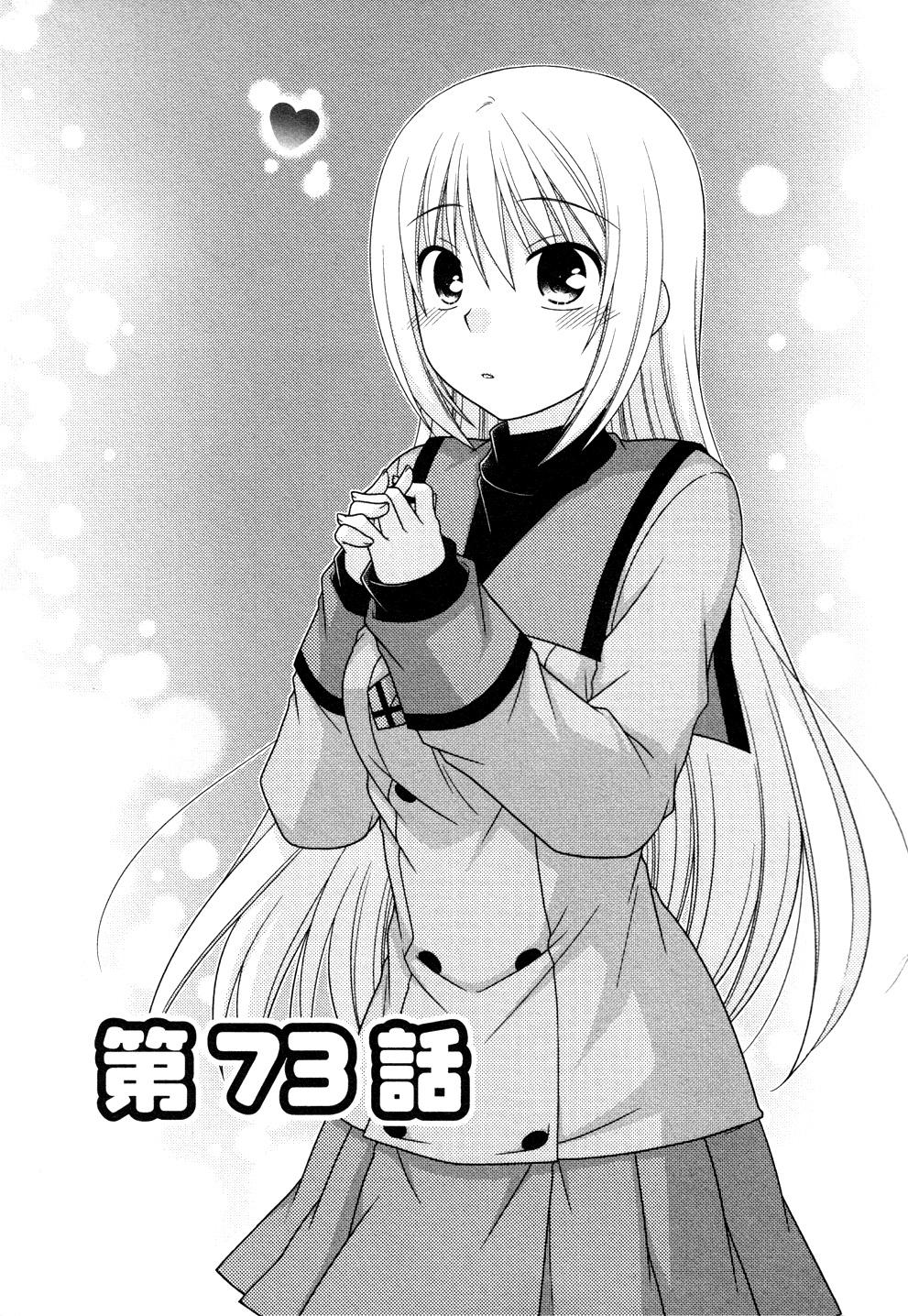 https://wie.mangadogs.com/comics/pic/11/267/203468/Kapitel73_0_441.png Page 1