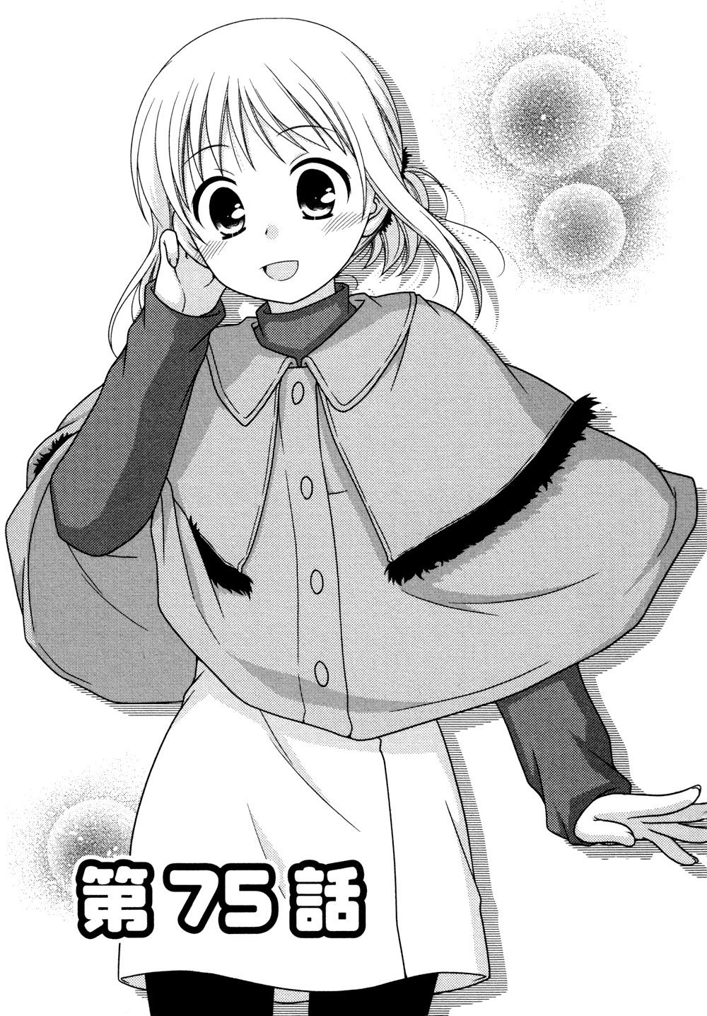 https://wie.mangadogs.com/comics/pic/11/267/204279/Kapitel75_0_619.png Page 1