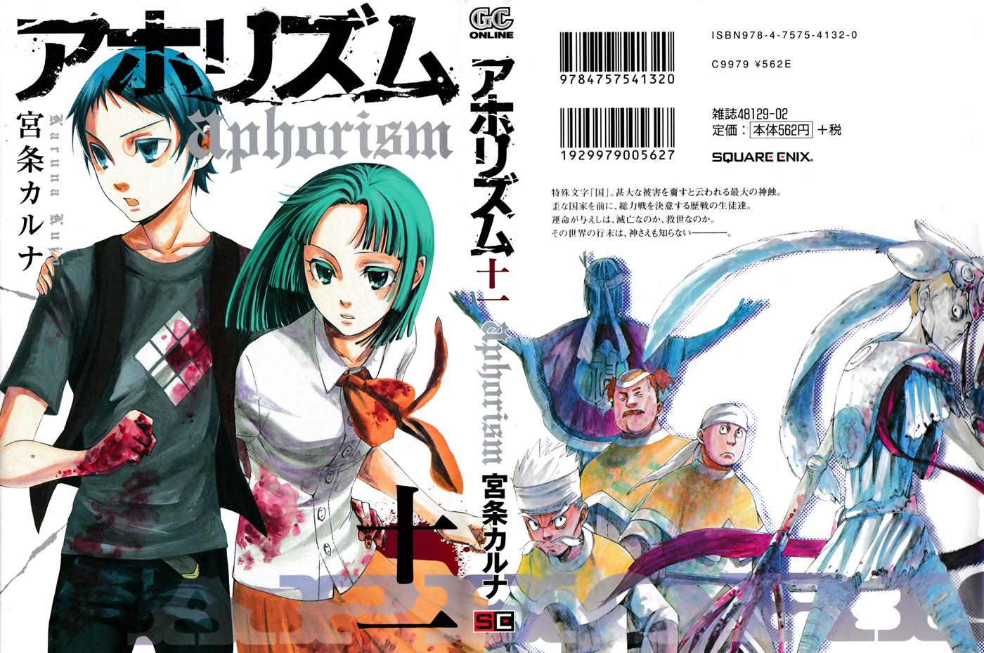 https://wie.mangadogs.com/comics/pic/28/28/210439/Kapitel49_0_633.png Page 1