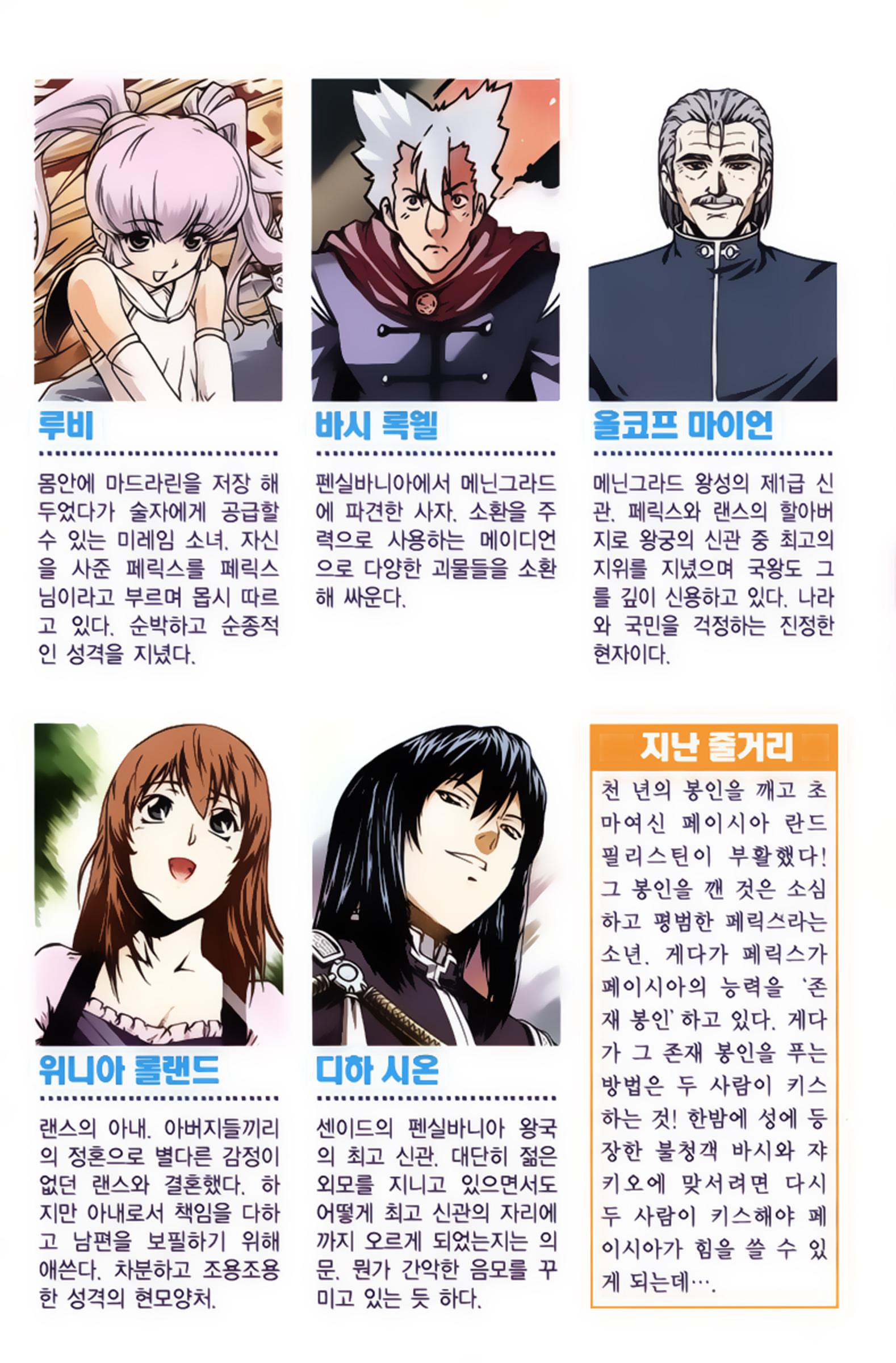 https://wie.mangadogs.com/comics/pic/32/288/193308/Band2Kapitel7BarcysInvasio498_0.jpg Page 3